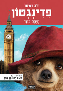 paddington cover-front