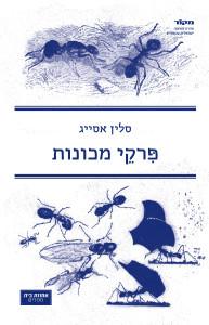 פרקי מכונות - מאת סלין אסייג - חזית ספר