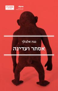 14.1.19 - אסתר ועדינה - מאת נגה אלבלך - חזית עטיפה בלבד