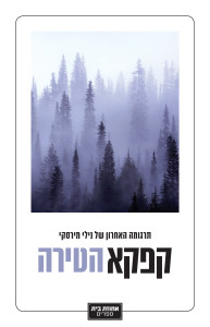 Franz Kafka-The Castle Hebrew translation- front cover