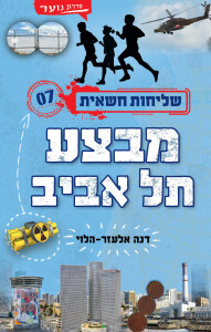 מבצע תל אביב - חזית עטיפה בלבד - 2.2.21